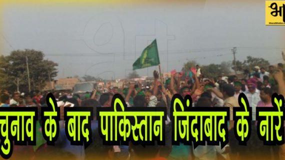 बिहार के अररिया में लगे 'पाकिस्तान जिंदाबाद' के नारें