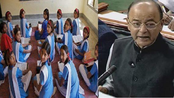 सरकार दे रही शिक्षा में सुधार पर जोर, 20 लाख बच्चों को स्कूल भेजने का लक्ष्य: अरूण जेटली