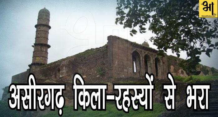 मध्यप्रदेश का असीरगढ़ किला-रहस्यों से भरा