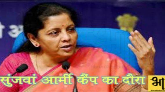 रक्षामंत्री निर्मला सीतारमण के सुंजवां आर्मी कैंप के दौरे बाद प्रेस कांफ्रेंस