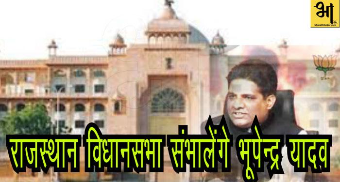 राजस्थान विधानसभा की कमान संभालेंगे भूपेन्द्र यादव!