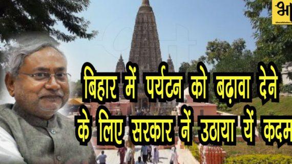 बिहार में पर्यटन को बढ़ावा देने के लिए सरकार नें उठाया यें कदम!