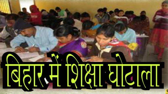बिहार में फर्जी डिग्री घोटाले का खुलासा, विपक्ष ने उठाए सरकार पर सवाल