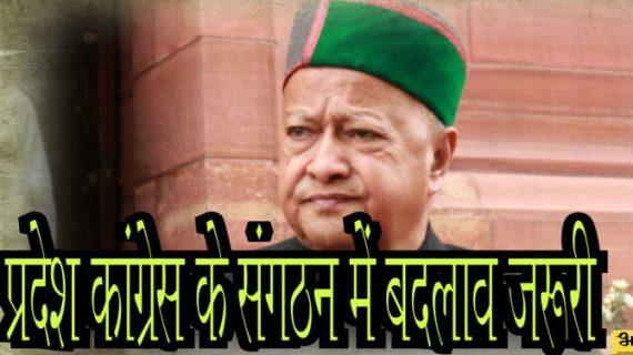 प्रदेश कांग्रेस के संगठन में बदलाव जरूरी, लोकसभा चुनाव पर पड़ेगा असर: सिंह