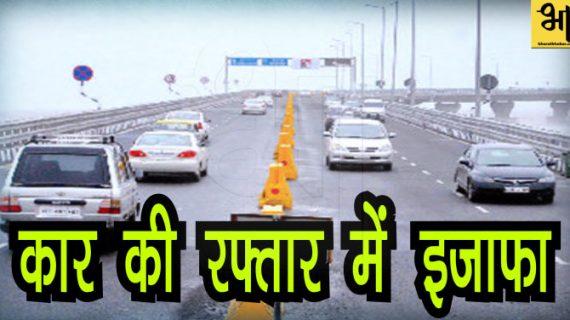 केंद्र सरकार का फैसला,अब शहरी क्षेत्रों में 70 की स्पीड से दौड़ेगी कार