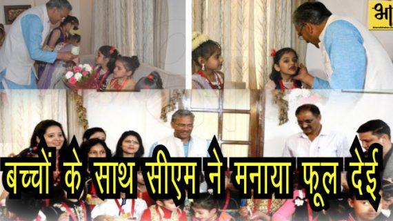 सीएम रावत ने बच्चों के साथ मनाया फूल देई त्यौहार