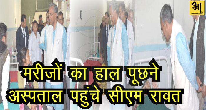 सीएम रावत ने पूछा पं.दीन दयाल उपाध्याय अस्पताल में भर्ती मरीजों का हाल