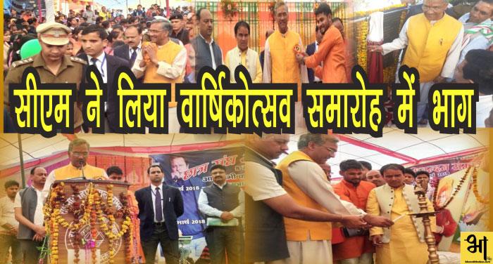 सीएम रावत ने किया पीएनजी राजकीय महाविद्यालय रामनगर के वार्षिकोत्सव समारोह में प्रतिभाग
