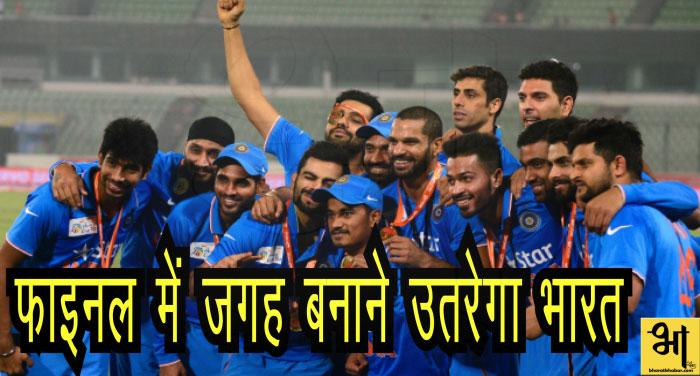cricket team 00000 IND VS SRI: फाइनल में जगह बनाने उतरेगा भारत, हार का बदला लेने का अवसर