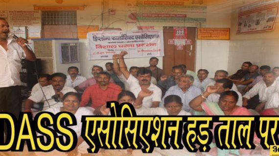 दिल्ली DASS एसोसिएशन हड़ताल पर, विधायकों को बर्खास्त करने की मांग