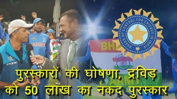 बीसीसीआई ने की पुरस्कारों की घोषणा, कोच द्रविड़ को 50 लाख रुपये नकद पुरस्कार
