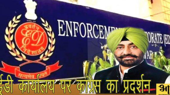 ईडी कार्यालय पर कांग्रेस का प्रदर्शन, खैहरा के खिलाफ कार्रवाई न करने का आरोप