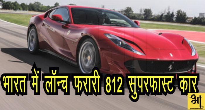 फरारी ने भारत में लॉन्च की अपनी सबसे ताकतवर फरारी 812 सुपरफास्ट कार