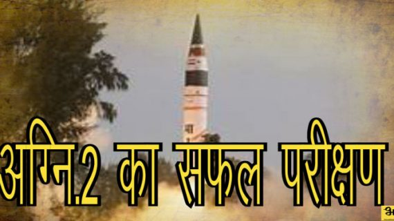भारत ने किया अग्नि-2 का सफल परीक्षण, 2000 किलोमीटर मारक क्षमता