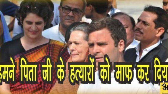 मैंने और प्रियंका ने अपने पिता के हत्यारों को पूरी तरह से माफ कर दिया है: राहुल गांधी