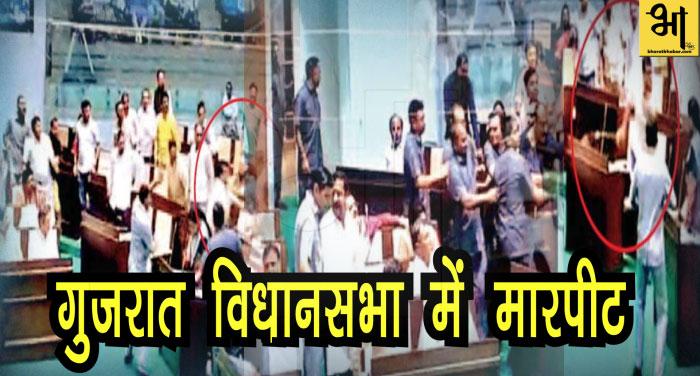 gujrat 00000 1 गुजरात विधानसभा में घटी शर्मनाक घटना, मारपीट पर उतरे विधायक