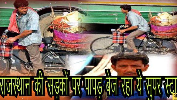 जानिए: क्यों राजस्थान की गलियों में पापड़ बेच रहे हैं रितिक रोशन