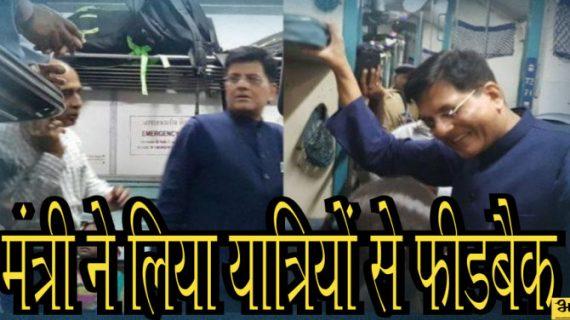 अचानक ट्रेन में पहुंचे रेल मंत्री, यात्रियों से लिया फीडबैक