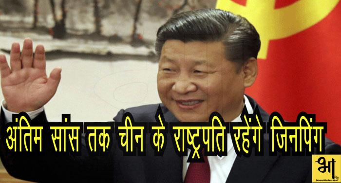 jinping 00000 चीन के संविधान में बड़ा फेरबदल, अंतिम सांस तक राष्ट्रपति रहेंगे जिनपिंग