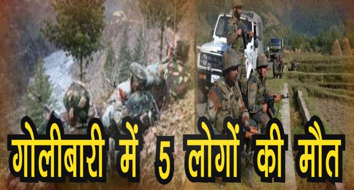 jk 00000 जम्मू-कश्मीर के पुंछ सेक्टर के बालकोट इलाके में भीषण गोलाबारी में 5 नागरिकों की मौत