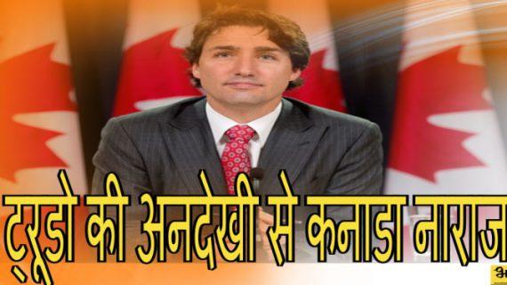 ट्रूडो की अनदेखी से नाराज कनाडा के लोग, खालिस्तान के समर्थन को बताया वजह