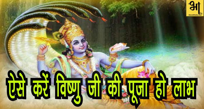lord vishnu 00000 ऐसे करें बृहस्पतिवार की पूजा-होगा लाभ
