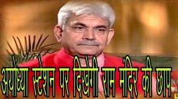 अयोध्या स्टेशन का होगा पूर्ननिमार्ण, दिखेगी राम मंदिर की झलक