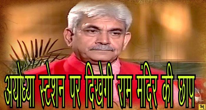 maoj 00000 अयोध्या स्टेशन का होगा पूर्ननिमार्ण, दिखेगी राम मंदिर की झलक