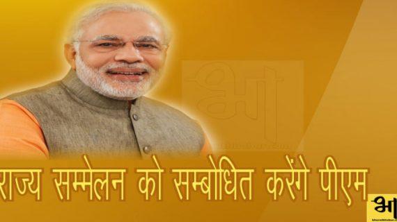 इटानगर में राज्य सम्मेलन को सम्बोधित करेंगे प्रधानमंत्री मोदी