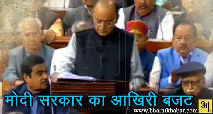 modi sarkar ka akhiri badjut वित्त मंत्री ने पेश किया बजट, किसानों-गरीबों के लिए लगाई सौगातों की झड़ी