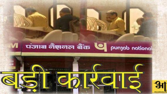PNB महाघोटाले में बड़ी कार्रवाई, ज्वैलरी डिज़ाइनर नीवर मोदी के खिलाफ एक्शन