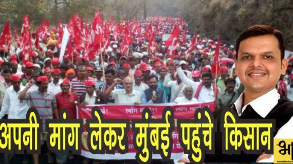 महाराष्ट्र में पूर्ण कर्जमाफी की मांग कर रहे 30 हजार से ज्यादा किसान पहुंच मुंबई