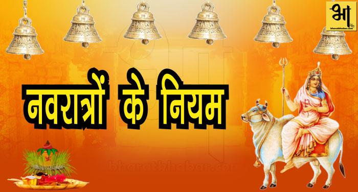 nav rules 00000 नवरात्र में रखे इन बातों का ध्यान-मिलेगा लाभ