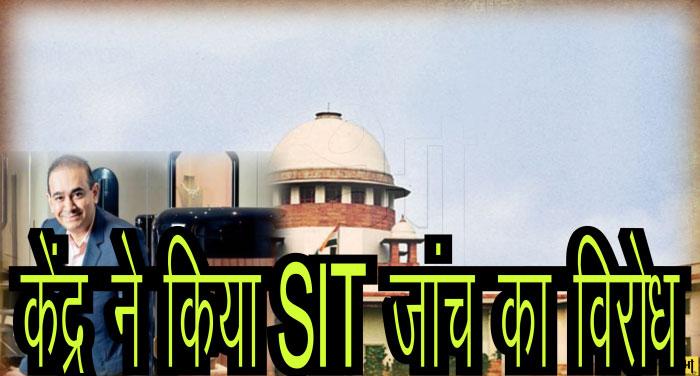 nirav modi 00000 1 पीएनबी घोटला: सुप्रीम कोर्ट में उठी एसआईटी जांच की मांग, केंद्र ने किया विरोध