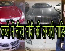 ईडी ने कब्जे में ली नीरव मोदी कि करोड़ों की कीमत वाली लग्जरी गाड़ियां