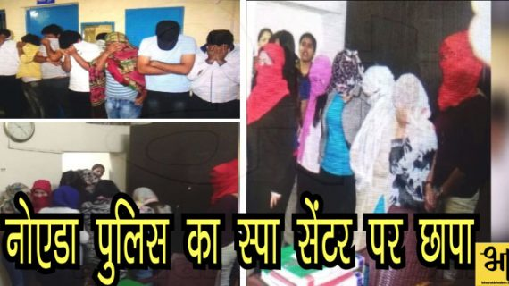 नोएडा पुलिस ने मारा स्पा सेंटर पर छापा, आपत्तिजनक हालत में मिले युवक युवतियां