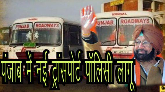 पंजाब में नई ट्रांसपोर्ट नीति का नोटिफिकेशन जारी, नहीं चल पाएगी निजी बसे