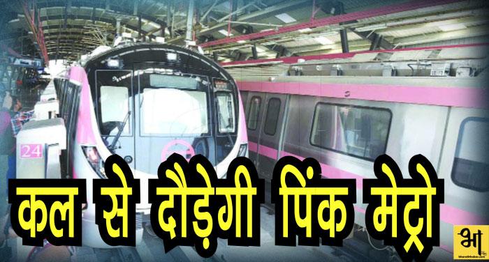 दिल्ली मेट्रो के तीसरे फेज की शुरुआत, कल से दौड़गी पिंक मेट्रो