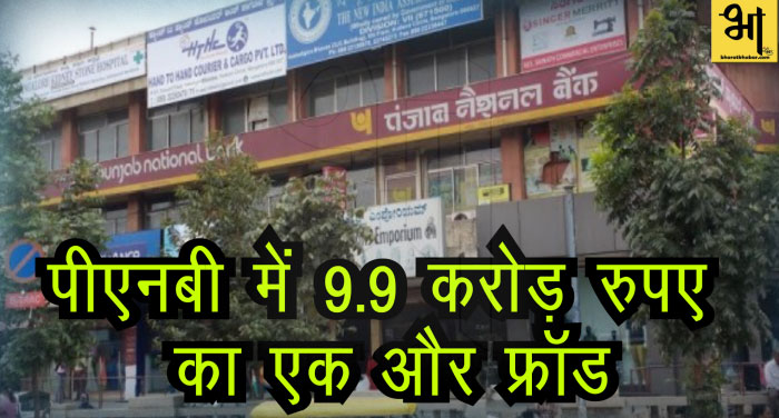 pnb 00000 पीएनबी की मुंबई स्थित ब्रैडी हाउस ब्रांच से करीब 9.9 करोड़ रुपए का एक और फ्रॉड आया सामने