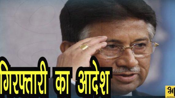 मुशर्रफ के खिलाफ गिरफ्तारी का आदेश जारी,संपत्तियां होंगी जब्त
