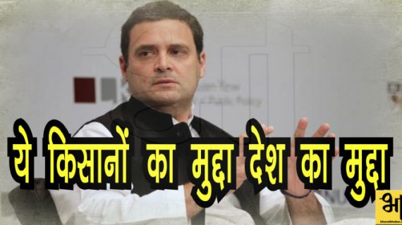 किसान आंदोलन पर बोले राहुल, ये केवल किसानों का नहीं बल्कि पूरे देश का मुद्दा