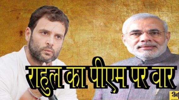 PNB घोटाले को लेकर राहुल गांधी ने किया पीएम मोदी पर वार