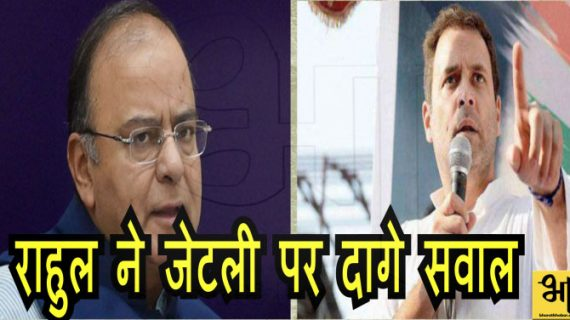 नीरव मामला: राहुल का अरुण पर बड़ा आरोप, आरोपी ने जेटली की बेटी को दिए पैसे