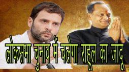 पूर्व सीएम गहलोत का बड़ा बयान, लोकसभा चुनाव में चलेगा राहुल का जादू