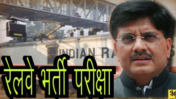 रेलवे भर्ती परीक्षा को लेकर रेल मंत्री पीयूष गोयल ने दी सफाई