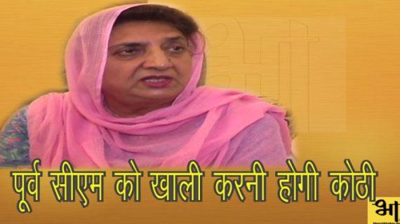 पंजाब की पूर्व सीएम कौर को खाली करनी होगी कोठी, पीडब्ल्यूडी ने भेजा नोटिस