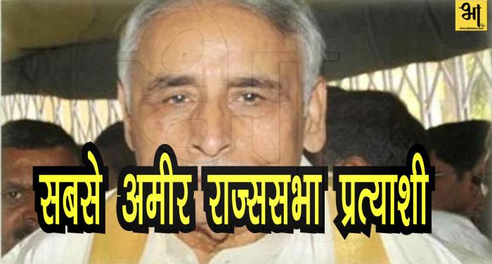 राज्यसभा चुनाव: सातवीं बार संसद जाएंगे महेंद्र, सबसे अमीर राज्यसभा प्रत्याशी