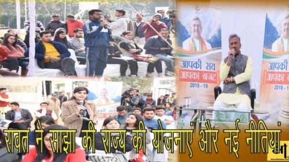 मुख्यमंत्री रावत ने साझा की छात्र-छात्राओं और अध्यापकों के साथ राज्य की योजनाएं और नई नीतियां
