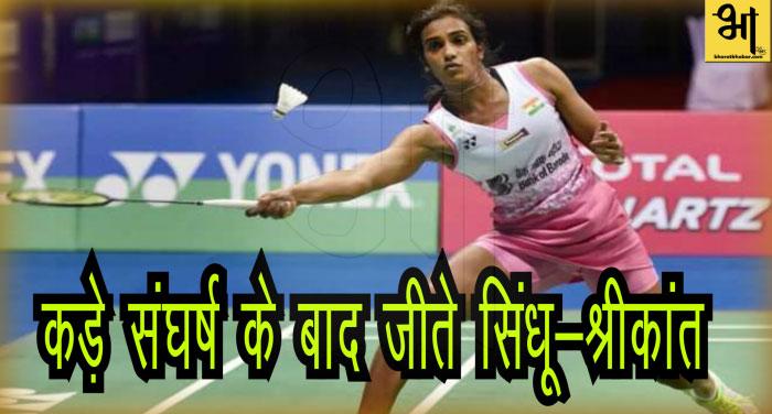 sindhu srikant 00000 ऑल इंडिया बैडमिंटन चैंपियनशिप: मशक्कत के बाद जीत दर्ज कर पाए सिंधू-श्रीकां