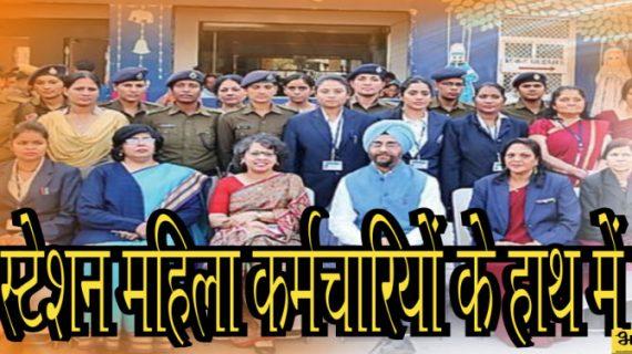 गांधीनगर बना देश का दूसरा महिला स्टेशन, स्टेशन के हर पद पर महिलाएं